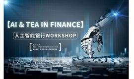 【AI &Tea in Finance第5期】人工智能银行WorkShop