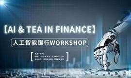 【AI &Tea in Finance第5期】人工智能銀行WorkShop