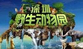 深圳特价门票 西丽野生动物园全天票仅79元/人限时抢购 寻梦者户外