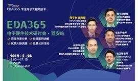 EDA365电子硬件技术研讨会·西安站