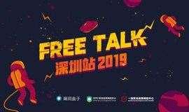 FreeTalk2019互联网安全沙龙 | 深圳站