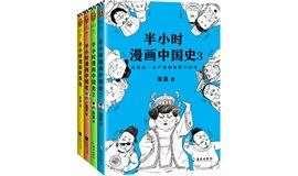 【西西弗书店·青岛】二混子《半小时漫画中国史》——西西弗书店签售会