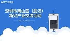 深圳市南山区(武汉)新兴产业交流活动