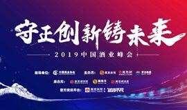 2019中国酒业峰会