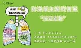 """全国首场沉浸式肺健康科普IP展——来看""""肺话连篇"""""""
