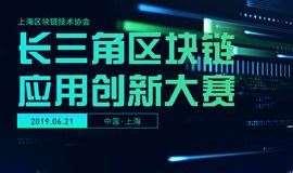 """2019年首届""""长三角区块链应用创新大赛"""""""