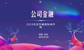 上海复旦大学金融教授陈颖杰《公司金融》| 教你学公司金融管理