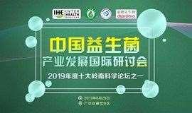 中国益生菌产业发展国际研讨会 ——2019年度十大岭南科学论坛之一