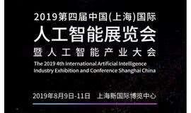 OFweek 2019 中国人工智能产业园区合作及发展峰会暨人工智能产业园区创新成果展示会