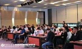 EMBA总裁班开学典礼—【企业文化与团队管理】2天精品课程学习