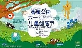 6月1日至2日丨香蜜公園第二屆兒童創客節