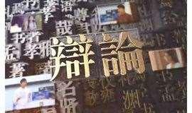 雄辩者无敌——杭州麦享会趣味辩论