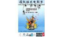 国际短片电影节-中国郑州法语联盟