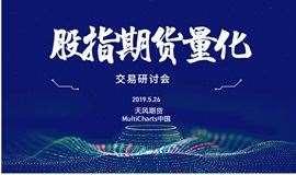 【北京】股指期货量化交易研讨会