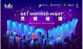 灵感碰撞-Get Inspired Night