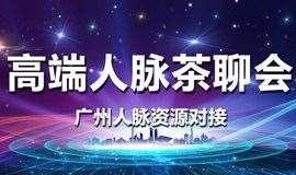 广州精准项目路演沙龙 人脉资源茶聊会 2019年6月29日