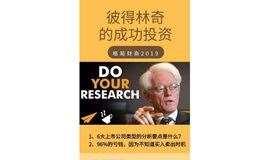 格局大学—解读《彼得林奇的成功投资》
