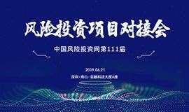 中国风险投资网第111届·风险投资项目对接会