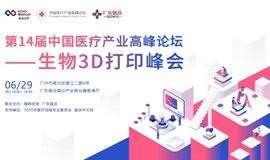 【邀请函】第14届中国医疗产业高峰论坛 —生物3D打印峰会