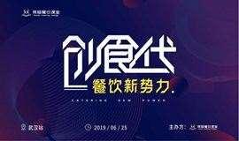 创食代·餐饮新势力大会-武汉站