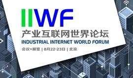 产业互联网世界论坛