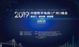 2019中国DEEC数字电商(广州)发展峰会