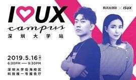 腾讯原创设计论坛·深圳大学站 | 腾讯ISUX高级视觉设计师项目案例分享