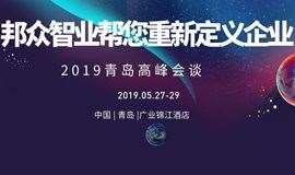 邦众智业集团将于5月27-29号举办企业家千人峰会——青岛