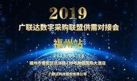 數字供采新生態-2019年廣聯達數字采購聯盟供需對接會(福州站)---供應商報名入口