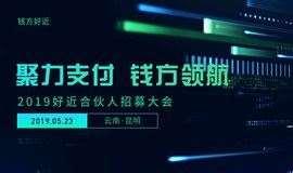 """""""聚力支付 钱方领航""""2019好近合作伙伴招募大会 昆明站"""