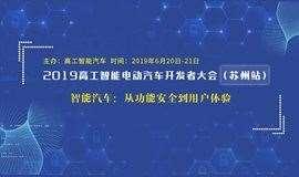 【6月20-21日】2019高工智能电动汽车开发者大会(苏州站)