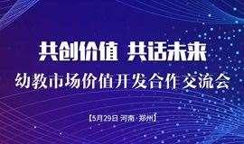 5.29日幼教市场价值开发合作交流会【郑州】,帮你攻克市场拓展几大难关!