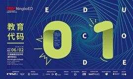 TEDxNingboED2019 「教育代碼」Edu-code 首屆教育主題大會