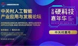 中关村人工智能产业应用与发展论坛&AI.未来城.全球硬科技?#25991;?#21326;
