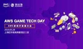 AWS游戏开发者大会(上海站)