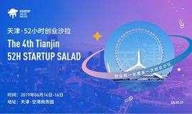 天津-52小时创业沙拉