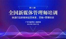 全国第12期新媒体管理师职场必修营销管理培训2019广州