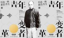 《青年变革者:梁启超(1873—1898)》新书发布会 | 杭州站