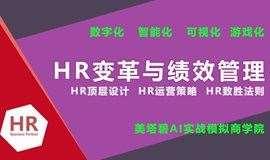 《HR变革与绩效管理》:HR经理人职业培训,能力测试,方案验证,数字模拟实战演练