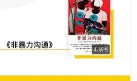 活动报名 | 樊登读书《非暴力沟通》不止于语言暴力