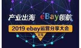 2019eBay运营(义乌)产业出海 分享大会