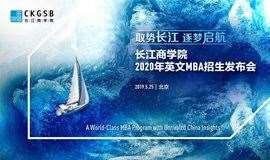 长江商学院英文MBA2020年入学政策发布会