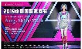 第11届中国发博会&2019中国国际沙龙节