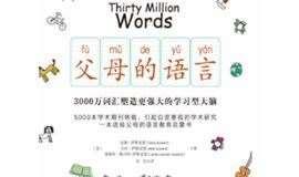福清玉屏街道西文社區讀書會《父母的語言》