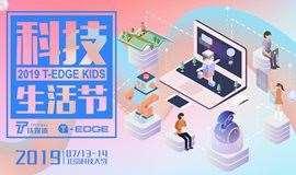 2019�媒�wT-EDGE科技▲生活�