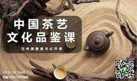 中国茶艺文化品鉴课