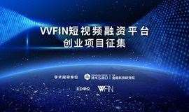 VVFIN短视频融资平台——创业项目征集