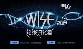 2019 WISE超级进化者大会(北京站)