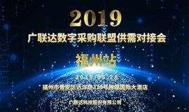 數字供采新生態-2019年廣聯達數字采購聯盟供需對接會(福州站)---采購方報名入口