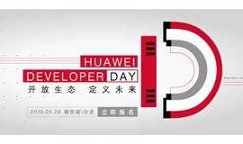 HUAWEI Developer Day?南京站?沙龍